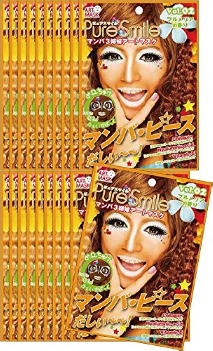商品リスクシャンパンピュアスマイル 『マンバ3姉妹シリーズアートマスク』(みーちゅけ/プルメリアの香り)20枚セット