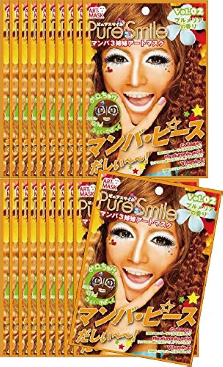 原油イノセンス綺麗なピュアスマイル 『マンバ3姉妹シリーズアートマスク』(みーちゅけ/プルメリアの香り)20枚セット