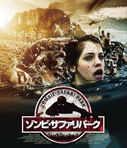 ゾンビ・サファリパーク [Blu-ray]