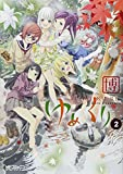 ゆめくり 2 (MFコミックス アライブシリーズ)