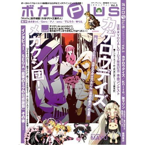 ボカロPlus  vol.5(ロマンアルバム)