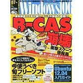 Windows 100% 2012年 07月号 [雑誌]