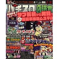パチスロ必勝本 2009年 04月号 [雑誌]