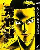 元ヤン 7 (ヤングジャンプコミックスDIGITAL)