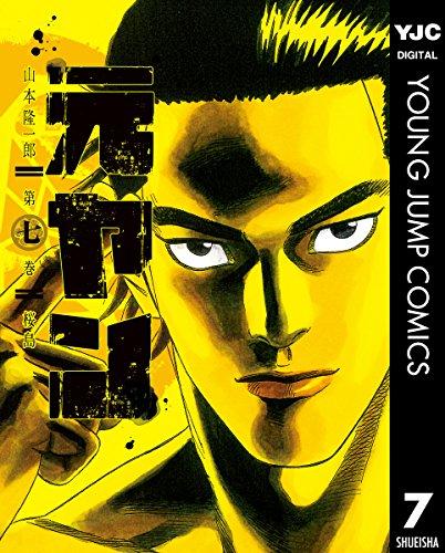 元ヤン 7 (ヤングジャンプコミックスDIGITAL)の詳細を見る