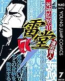 死神監察官雷堂 7 (ヤングジャンプコミックスDIGITAL)