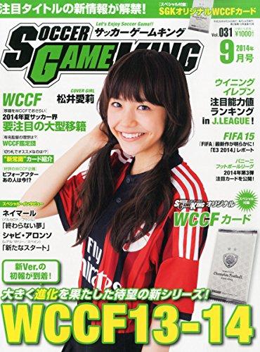 サッカーゲームキング 2014年 09月号 [雑誌] -