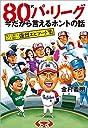 80年代パ リーグ 今だから言えるホントの話: 笑えて熱くてどこか切ない強烈エピソード集 (TOKYO NEWS BOOKS)