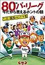 80年代パ・リーグ 今だから言えるホントの話: 笑えて熱くてどこか切ない強烈エピソード集 (TOKYO NEWS BOOKS)