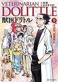 獣医ドリトル 9 (ビッグコミックス)