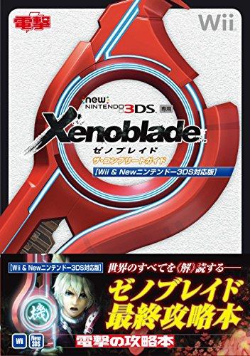 ゼノブレイド ザ・コンプリートガイド【Wii&Newニンテンドー3DS対応版】...