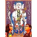 見仏記6 ぶらり旅篇 (角川文庫)