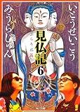見仏記6 ぶらり旅篇 (角川文庫) 画像