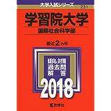 学習院大学(国際社会科学部) (2018年版大学入試シリーズ)