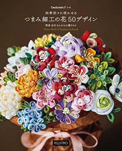 四季折々に咲かせる つまみ細工の花 50デザイン 間彦由江さんからの贈りもの (Couturier[クチュリエ] の本)