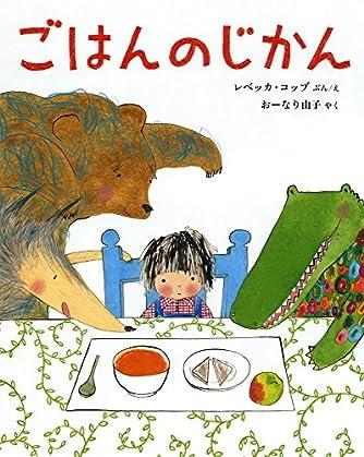 ごはんのじかん (ポプラせかいの絵本)