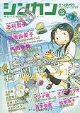 シンカン Vol.2 (ASAHIコミックス)