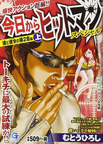 今日からヒットマンスペシャル彼と彼女の第2章 上 (Gコミックス)の詳細を見る