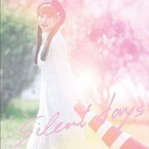 【Amazon.co.jp限定】silent days(初回限定盤)【L版 ブロマイド Amazon ver.付】