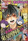 週刊ヤングジャンプ No.46 2014年 10/30号 [雑誌]