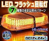 ZERO 240LED(黄・直線2.8M)フラッシュ 多彩な7種発光 回転警告灯 12V24V兼用 シガーソケット式 強力マグネット付