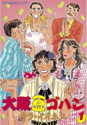 大阪豆ゴハン(1) (モーニングコミックス)