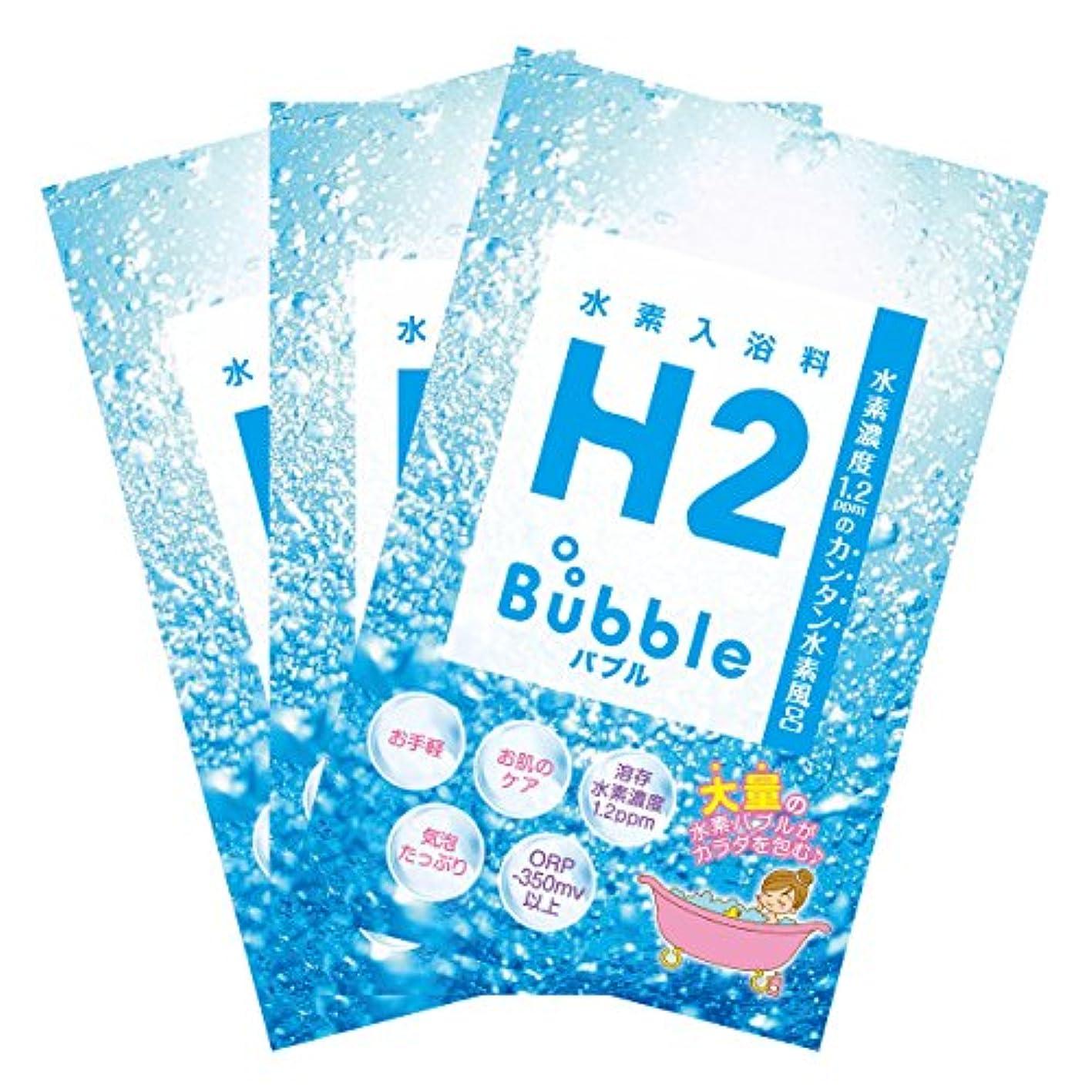 トランジスタ簿記係気配りのあるH2 Bubble (700g(約30日分)×3セット)