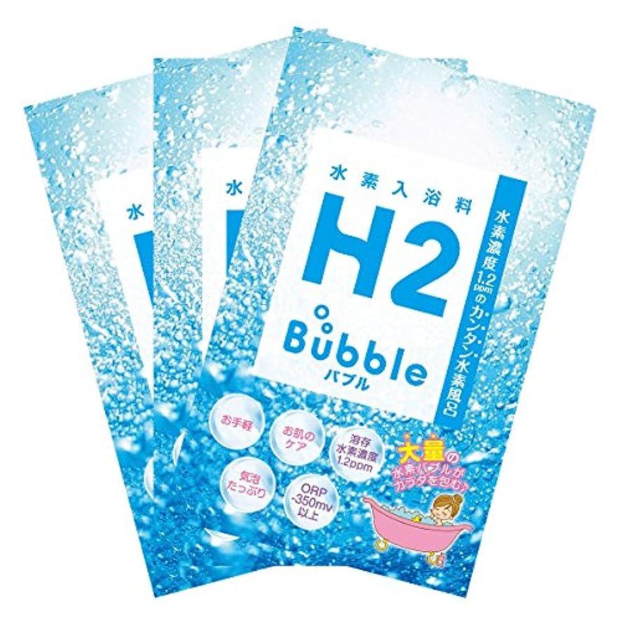 言語学誰でも鏡H2 Bubble (700g(約30日分)×3セット)