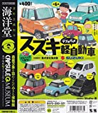 カプセルQミュージアム スズキ デフォルメ軽自動車 全6種セット