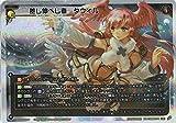 WIXOSS-ウィクロス-/WX22-006 差し伸べし者 タウィル LR