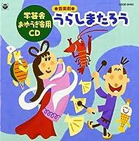 '99 おゆうぎ会用CD6 「音楽劇 うらしまたろう」