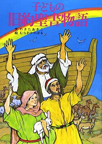 子どもの旧約聖書物語