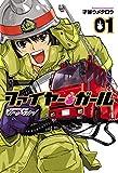 ファイヤー・ガール 1巻 (芳文社コミックス)