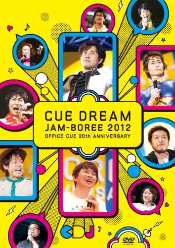 CUE DREAM JAM-BOREE 2012 [DVD]の詳細を見る