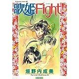 歌姫Fight / 垣野内 成美 のシリーズ情報を見る