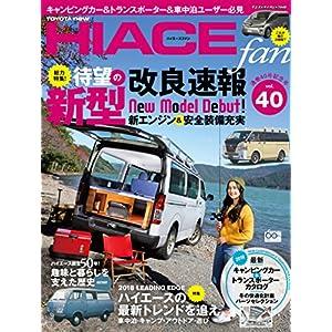NEWハイエースfan vol.40 (ヤエスメディアムック548)
