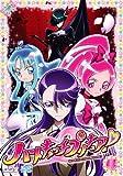 ハートキャッチプリキュア!【4】 [DVD]