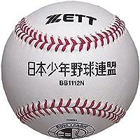 ZETT(ゼット) 少年野球 硬式 ボール (ボーイズリーグ試合用・1ダース・12球入り) BB1112D