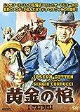 黄金の棺[DVD]