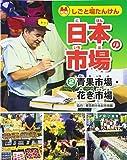 しごと場たんけん 日本の市場〈2〉青果市場・花き市場