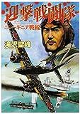 迎撃戦闘隊―ニューギニア戦線 (ボムコミックス (55))