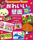 かわいい壁面12か月―年齢別子どもと作れるアイディア45点使える!アレンジ43点 (ひかりのくに保育ブックス)