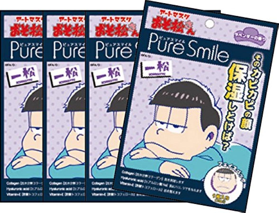 動かす天皇アマチュアピュアスマイル 『おそ松さんアートマスク』(一松柄/ラベンダーの香り)4枚セット