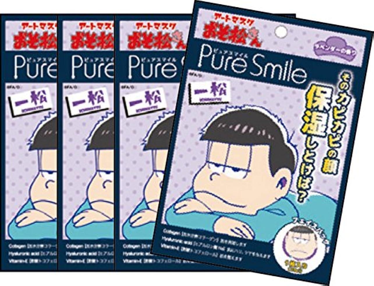 韓国投資ノベルティピュアスマイル 『おそ松さんアートマスク』(一松柄/ラベンダーの香り)4枚セット
