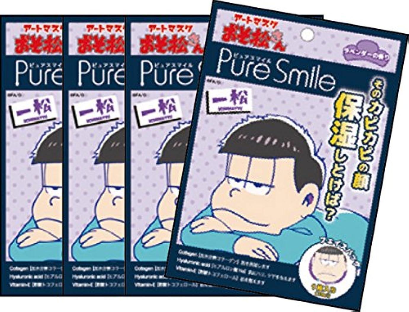 鉛摂氏度インタラクションピュアスマイル 『おそ松さんアートマスク』(一松柄/ラベンダーの香り)4枚セット
