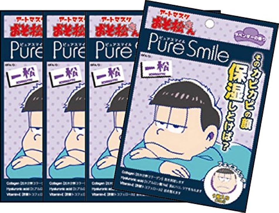 魚丘スキャンピュアスマイル 『おそ松さんアートマスク』(一松柄/ラベンダーの香り)4枚セット