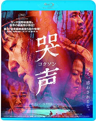 哭声 [Blu-ray]