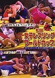 第3回女子レスリングワールドカップ[DVD]