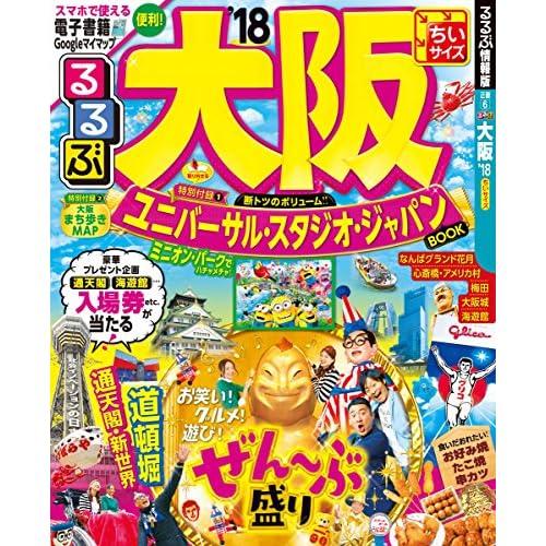 るるぶ大阪'18ちいサイズ (国内シリーズ)