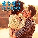 愛を誓う15の恋物語 ~ホワイトデイ・ベスト・R&B~